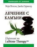 Лечение с камъни - 1t
