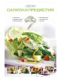 Свежи салати и предястия - 1t