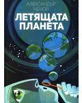 Летящата планета - 1t