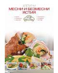 Апетитни месни и безмесни ястия - 1t
