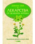 Лекарства от Зелената аптека - 1t