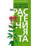 Лечебните свойства на растенията (твърди корици) - 1t