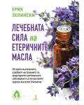 Лечебната сила на етеричните масла - 1t