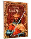 Легенди за крал Артур - 3t