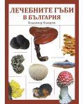 Лечебните гъби в България - 1t