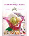 Леки плодови десерти - 1t