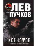 Ксенофоб (Нация 1) - 1t
