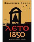 Лето 1850 - 1t