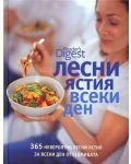 Лесни ястия всеки ден - 1t