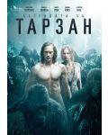 Легендата за Тарзан (DVD) - 1t