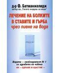 Лечение на болките в ставите и гърба чрез пиене на вода - 1t