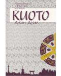 Литературна и културна история на Киото - 1t