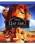 Цар Лъв 2 - Специално издание (Blu-Ray) - 1t