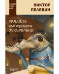 ljubovta-kam-trimata-zukarbrini - 1t