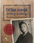 Татяна Лолова. Дневници и делници (колекционерско издание) - 1t