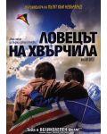 Ловецът на хвърчила (DVD) - 1t