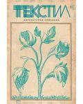 Текстил: Литературно списание – брой 1 - 1t