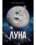Луна: Новолуние - 1t