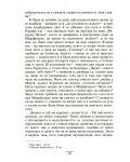 ludoriite-na-loshoto-momiche-6 - 10t