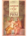 Любов и секс в Древен Рим - 1t