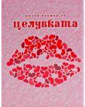 Малка книжка за целувката (ново издание) - 1t