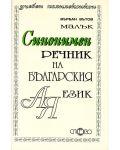 Малък синонимен речник на българския език - 1t