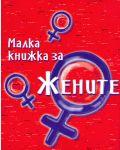 Малка книжка за жените  - 1t