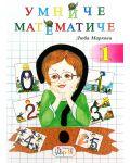 Умниче математиче (Буквички обични 1) - 1t