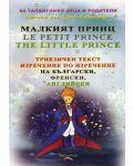 Малкият принц (Триезично издание) - 1t