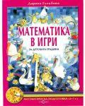 Математика в игри за детската градина - 1t