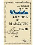 Малък тълковен речник на българския език - 1t