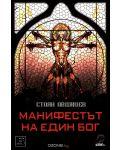 Манифестът на един бог - 2t