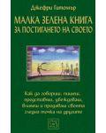 Малка зелена книга за постигането на своето - 1t