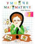 Умниче математиче (Буквички обични 2) - 1t