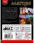 Игра с карти Магове - 2t
