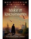 Мъжът от Константинопол - 1t