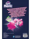 Забава с лепенки: Малкото пони 1 (Филмът) - 2t
