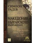 makedoniya-i-balgarskoro-vazrazhdane - 1t