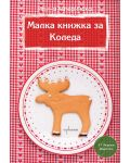 Малка книжка за Коледа - 1t