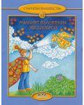 Малкият вълшебник Звездоброй (Слънчеви вълшебства 12) - 1t