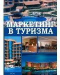 Маркетинг в туризма - 1t