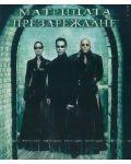 Матрицата: Презареждане (Blu-Ray) - 1t