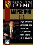 Университетът Тръмп: Маркетинг 101 - 1t
