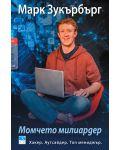 Марк Зукърбърг: Момчето милиардер - 1t