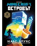 Minecraft роман: Островът - 1t