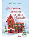 """Малкото хотелче на име """"Коледа"""" - 1t"""