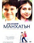 Малкият Манхатън (DVD) - 1t