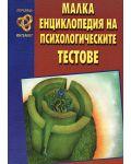 Малка енциклопедия на психологическите тестове - 1t