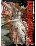 Малката голяма книга за митологията в изкуството - 1t