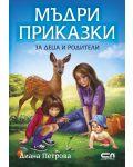 Мъдри приказки за деца и родители - 1t